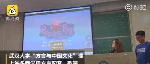 武汉大学开设方言课?武汉大学方言课学什么? 武汉大学开设方言课?武汉大学方言课学什么?