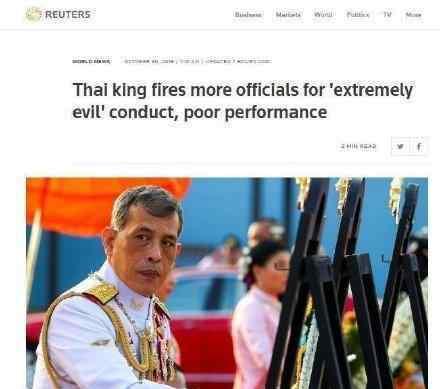 泰王再解职4名王室官员 泰王再解职4名王室官员 这是怎么回事