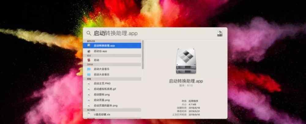 苹果笔记本软件下载 Mac电脑下载Windows支持软件